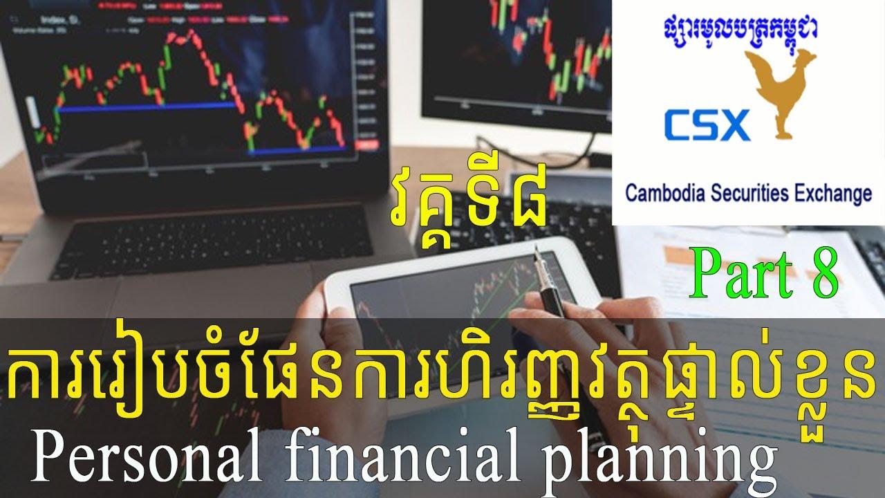 8. ការរៀបចំផែនការហិរញ្ញវត្ថុផ្ទាល់ខ្លួន – Personal financial planning