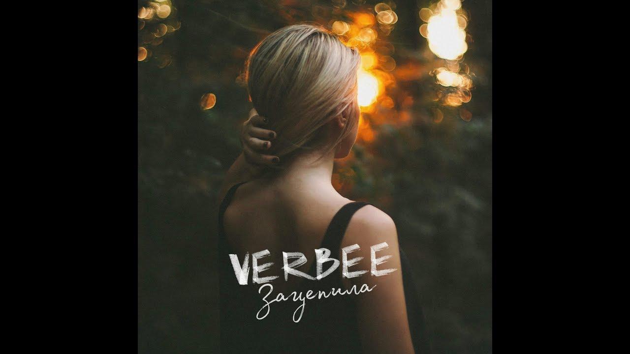 Download VERBEE - Зацепила (Премьера трека, 2019)