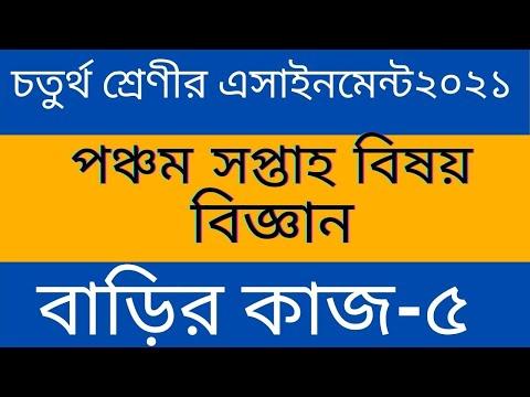 Class 4 Assignment Ll  চতুর্থ শ্রেণীর বাংলা অ্যাসাইনমেন্ট ২০২১ Ll বাড়ির কাজ ৫