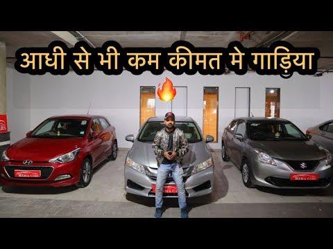 Cheapest Second Hand Cars In India | BMW | Hyundai | Honda | Maruti Suzuki | My Country My Ride