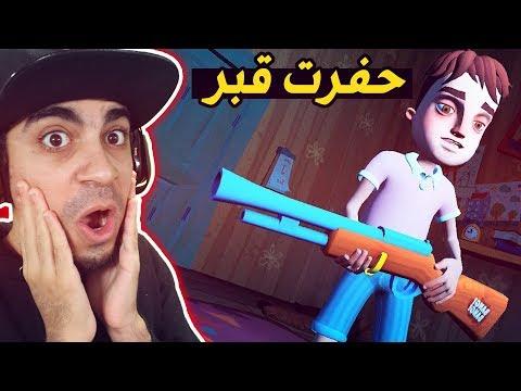 عائلة الجار النفسية #6 : حفرت قبر و طلعت عقل الميت 😱😭❌ !!!!!! | Hello Neighbor Hide and Seek