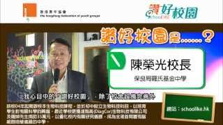 青協「讚好校園」:保良局羅氏基金中學陳榮光校長