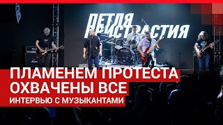 «Петля пристрастия» о музыке и протестах в Белоруссии | 29.RU