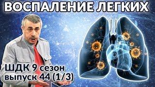 Интерактив + воспаление легких