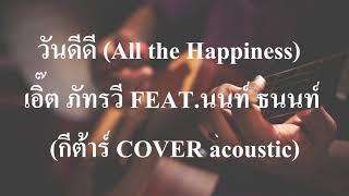 วันดีดี (All the Happiness) - เอิ๊ต ภัทรวี FEAT. นนท์ ธนนท์ (กีต้าร์ COVER acoustic เนกึนซอกสไตล์)