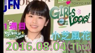 8月4日(木)のGIRLS LOCKS!は・・・ GIRLS LOCKS! 1週目担当【 小芝風花 ...
