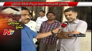 TS EAMCET Medicine: Live updates from JNTUH Exam Center   NTV