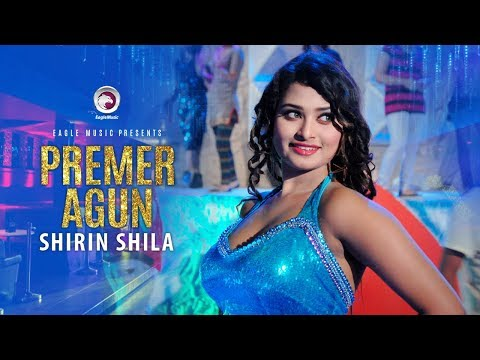 Premer Agun | Item Song | Shirin Shila | Bangla Movie | Bangla New Item Song 2017