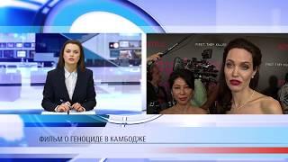 Фильм Джоли о геноциде