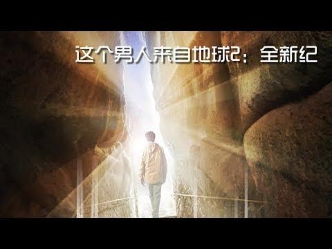 【喵嗷污】一个活了14000岁的男人,见证了人类整个历史,个人经历震惊所有专家《这个男人来自地球2:全新纪》几分钟看科幻片