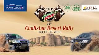 14th TDCP Cholistan Jeep Rally 2019 | Teaser | PakWheels