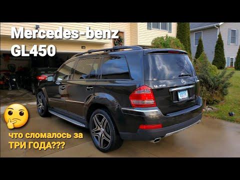 MERCEDES- BENZ  GL450  владение 3 года. Что изменилось???