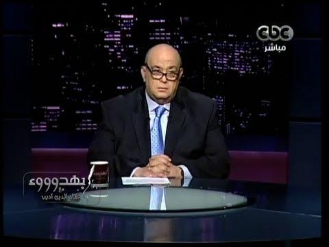 برنامج بهدوء حلقة يوم السبت 1-6-2013 مع عاد أديب