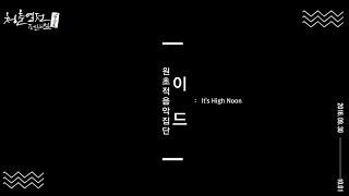 """[청춘열전 2016] '흥' 페스티벌 : 출사표 - """"원초적음악집단 이드 - It's High Noon (석양이 진다)"""" [최우수상]"""