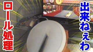 【太鼓PS4】タタコンで「最終鬼畜妹フランドール・S」をやってみた...。