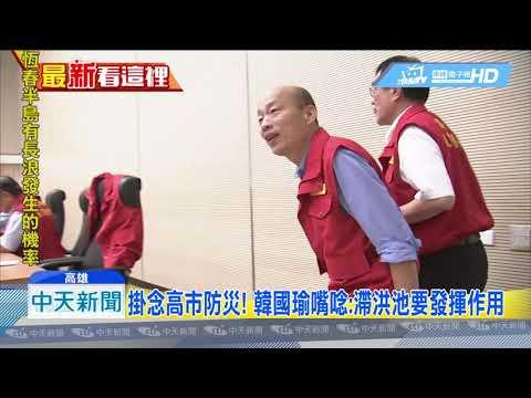 20190521中天新聞 高雄防淹!韓國瑜視察滯洪池 坐鎮防災中心