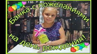 ❤Банка с пожеланиями на 365 дней! На день рождения Ульяны! ❤