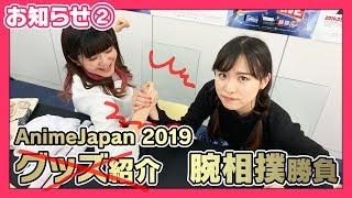 【ガルパ】ブシロードブース グッズ紹介!【AnimeJapan 2019 お知らせ第2弾】