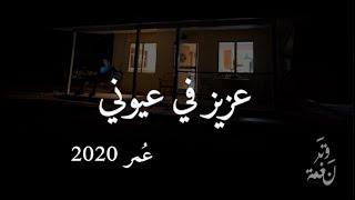 عزيزٍ في عيوني - عمر  ( النسخة الأصلية ) حصرياً | Aziz Fe Ayone - Omar 2020