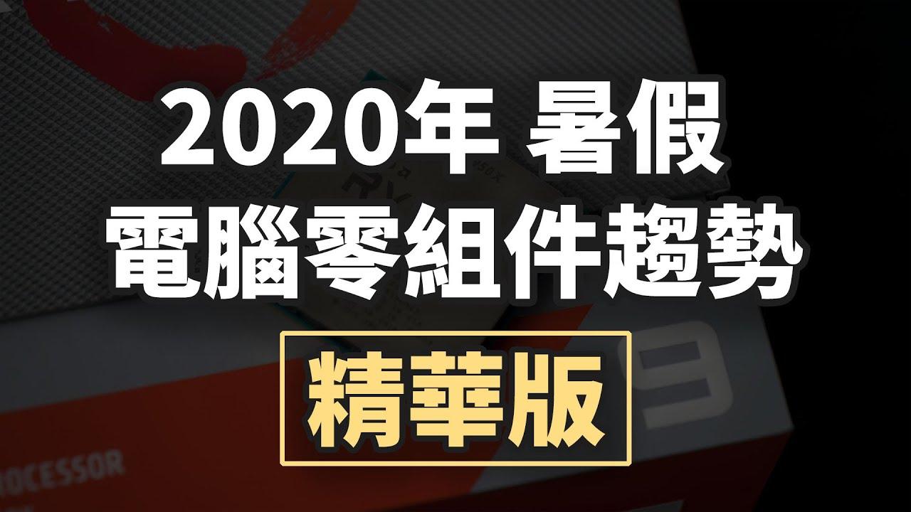 【Jing打細算】2020年暑假 電腦選購攻略 & 零組件價格趨勢!   @電Jing日常
