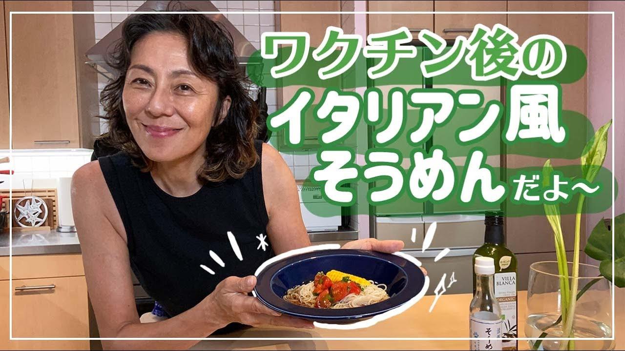 【素麺アレンジ】体調が悪い時や夏バテ気味の時でも食べられるイタリアン風素麺アレンジ