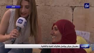 مهرجان جرش يواصل فعالياته الفنية والثقافية (25/7/2019)