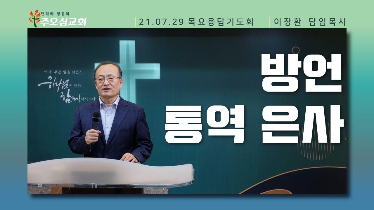 방언 통역 은사_이장환 목사 (210729 목요응답기도회)