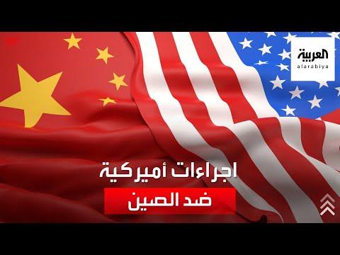 بايدن يتخذ سلسلة إجراءات عسكرية ودبلوماسية ضد الصين  - نشر قبل 4 ساعة