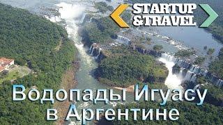 Водопады Игуасу в Аргентине - Чудеса природы в Южной Америке кругосветка 1 выпуск