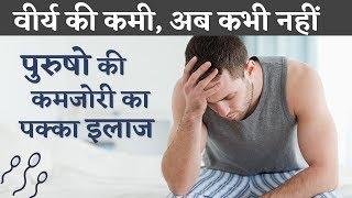 पुरुषो की सभी समस्यों का एकमात्र आयुर्वेदिक इलाज - Ayurvedic treatment for men problems