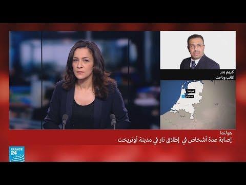 هولندا: إطلاق نار في أوتريخت والشرطة لا تستبعد الدوافع الإرهابية  - نشر قبل 2 ساعة
