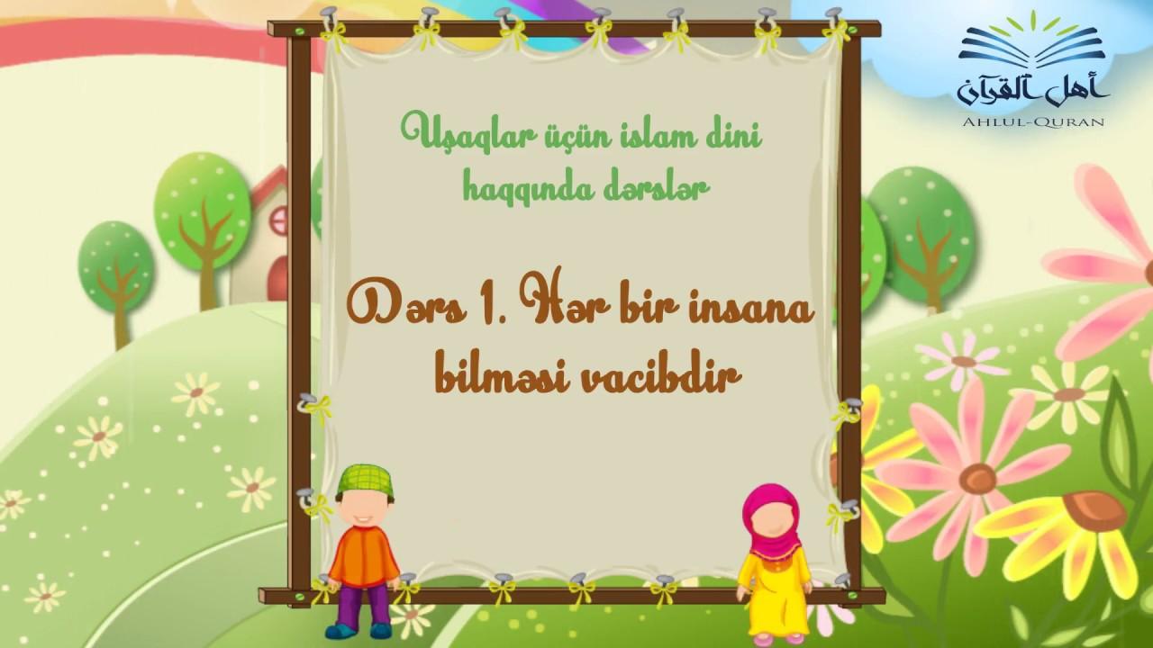 Usaqlar Ucun Islam Dini Haqqinda Dərslər Dərs 1 Hər Bir Insana Bilməsi Vacibdir Youtube