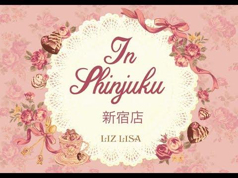 ☆LIZ LISA 新宿ショップツアー☆ Shop tour in Shinjuku♪