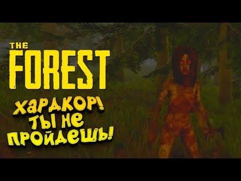 ГОВОРЯТ НА ЭТОЙ СЛОЖНОСТИ НЕВОЗМОЖНО ВЫЖИТЬ! - ПРОВЕРИМ? - The Forest (ХАРДКОР)