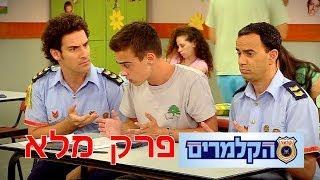 פרק 2  המלא - הקלמרים עונה 2