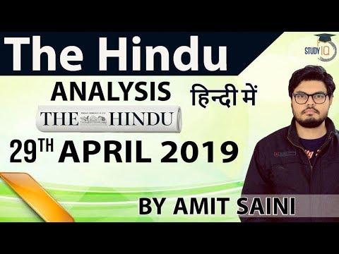 29 April 2019 - The Hindu Editorial News Paper Analysis [UPSC/SSC/IBPS] Current Affairs