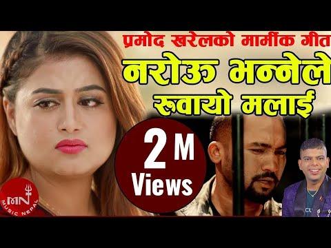 "Pramod Kharel ""हे माया"" Hey Maya | Shilpa Pokhrel & Bikram Budhathoki | New Nepali Song 2075/2019"