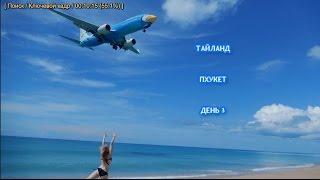 ТАЙЛАНД.ПХУКЕТ -  САМЫЕ ИНТЕРЕСНЫЕ МЕСТА ОСТРОВА(перевернутый дом.гора обезьян.пляж у аэродрома,биг будда. это советуют посмотреть каждому туристу.но посмо..., 2015-12-24T14:09:00.000Z)