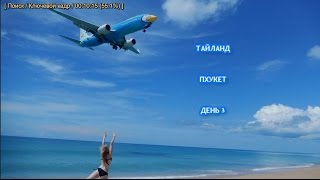 видео Пхукет. Kata Sea Breeze Resort 3*