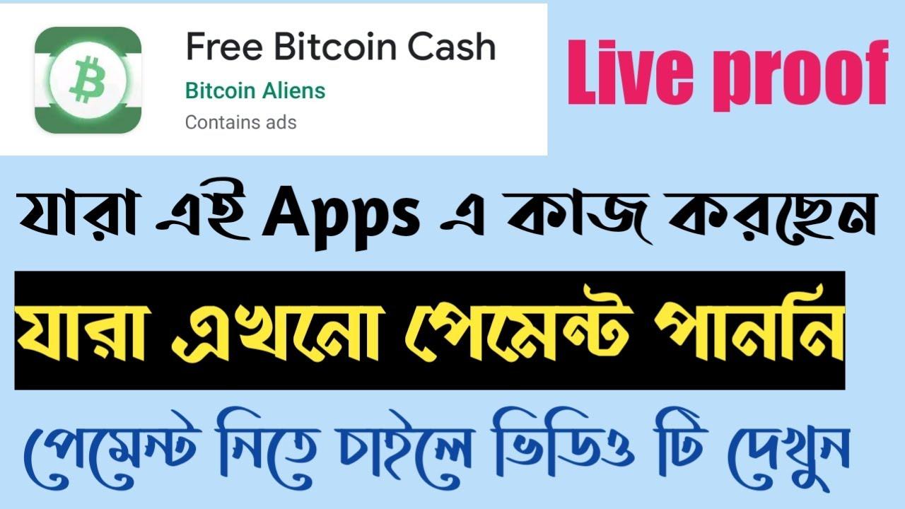 bitcoin bangla pamoka)