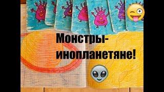 Паперові сюрпризи/ Розпакування #16/ Космічна колекція монстриків/ Еліна колекція смішариків