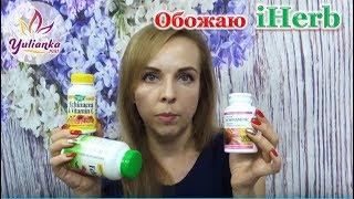 видео Витамины IHERB: Дешевые vs. Дорогие. В Чем Разница?