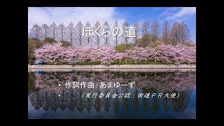 「ぼくらの道」 作詞・作曲 あまゆーず 竹内街道・横大路(大道)の日本...