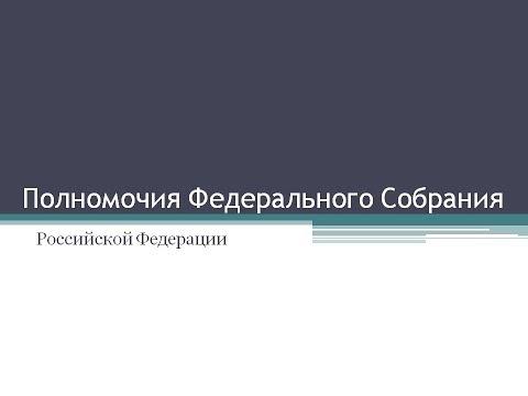 27. Полномочия Федерального Собрания Российской Федерации