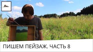 Часть 8. Рисуем в первый раз лес, поле и траву с небом