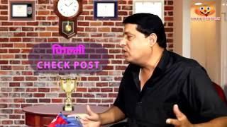 शिल्पा र छविको विवाहबारे दुई फरक कुरा, साँचो के हो ? Chhabi & Shilpa check on  Filmy Check Post