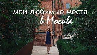 МОИ ЛЮБИМЫЕ МЕСТА В МОСКВЕ(, 2016-06-27T18:15:41.000Z)