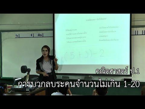 คณิตศาสตร์ ป. 1 การบวกลบระคนจำนวนไม่เกิน 1-20 ครูสุมาลี รักษากิจ