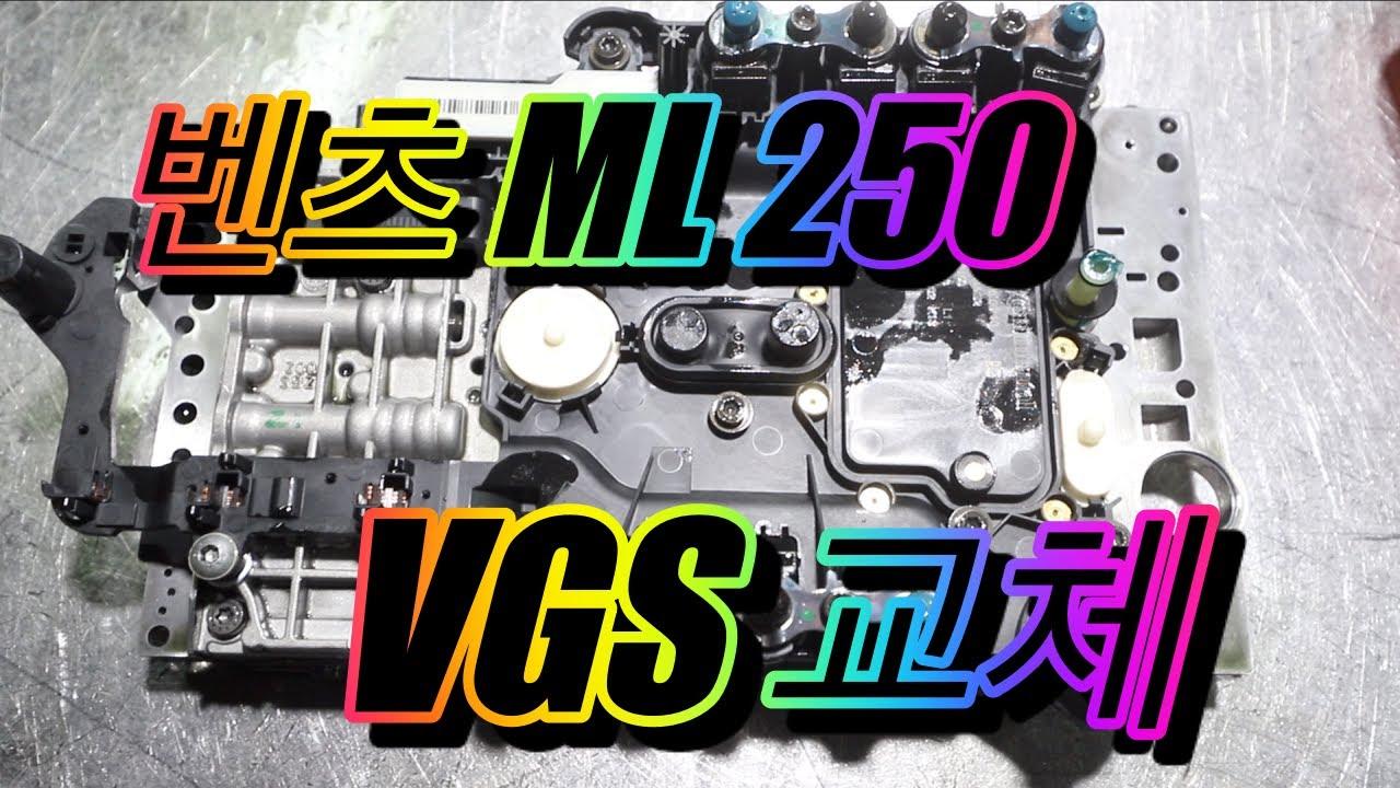 부산 벤츠 ML250 VGS교체