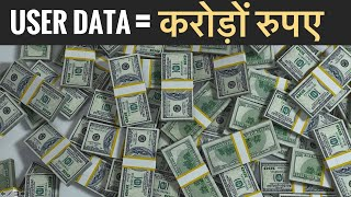 How Tech Companies Make Billion Dollar From Your Personal Data 😡😡
